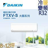 DAIKIN 大金 1對1 變頻冷暖 大關系列 RXV80SVLT / FTXV80SVLT