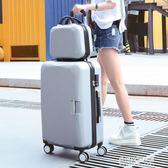 行李箱女拉桿韓版小清新大學生24寸密碼箱萬向輪旅行皮箱igo  朵拉朵衣櫥