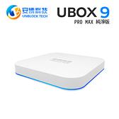 安博科技最新第9代 UBOX9 安博盒子 電視盒機上盒第四台 居家好物 台灣公司貨 送獨家好禮 安心保固