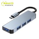 4合1 Type-C HUB_USB 3.0+2.0_集線器_充電傳輸皆可_高質感鋁合金_擴展塢_macbook筆電擴充