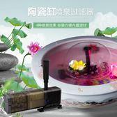 陶瓷缸過濾器金魚缸瓷缸過濾圓形魚缸過濾器噴泉造景靜音  ATF茱莉亞嚴選