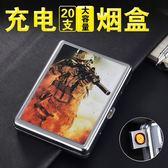 煙盒20支裝便攜個性超薄男士創意不銹鋼香菸盒USB充電打火機一體【幸運閣】