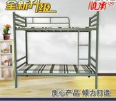 上下鋪鐵架床雙層成人學生員工宿舍1.2米鐵藝架子高低床鐵床單人 YXS優家小鋪