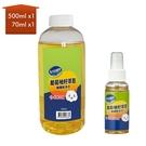 南僑水晶葡萄柚籽噴霧乾洗手 補充瓶補充組(70ml+500ml補充瓶)