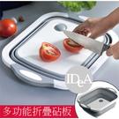 IDEA 多功能摺疊砧板 廚房 居家生活 水果 蔬菜 生食 肉品 切菜板 洗菜藍 水盆 露營 戶外