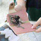 鄰家小妃女士車鑰匙包女韓國可愛多功能個性創意迷你便攜小包收納【跨店滿減】