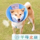 伊麗莎白圈保護頭套狗防舔咬狗狗軟項圈大型犬