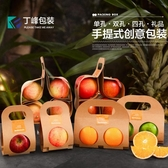 創意包裝雙顆橙子袋通用水果牛油果牛皮紙包裝 萬客居
