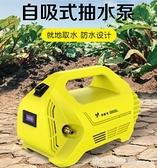 水泵 小型抽水機農用灌溉家用田園澆地充電自吸抽水泵澆菜神器澆水機 開春特惠