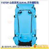 F-STOP Sukha ⼭岳系列 雙肩後背相機包 公司貨 AFSP003B 熱帶藍 戶外攝影包 電腦包 登山包