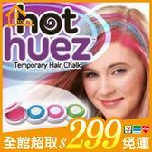 ✤宜家✤hot huez 染髮粉餅 染髮粉撲 一次性染髮 coaplay 可攜式染髮