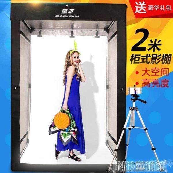 LED柜式攝影棚200cm套裝攝影燈柔光箱簡易靜物拍攝拍照補光燈 DF 科技藝術館