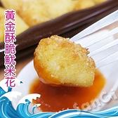 【南紡購物中心】【老爸ㄟ廚房】黃金酥脆魷米花(600G±3%包)5包組