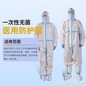 10套批防護服一次性用防護服療連體全身護專用飛機用隔離衣 創意家居