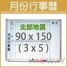 【耀偉】行事曆白板150*90 (5x3...