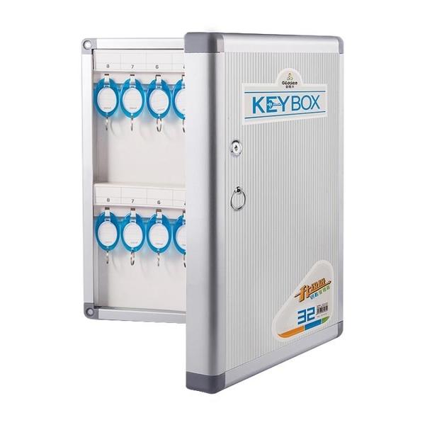 钥匙箱壁掛式家用房产中介物业汽车锁匙盒收纳管理箱钥匙柜 可然精品