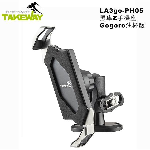 免運可分期 3C LiFe TAKEWAY LA3go-PH05 黑隼 Z手機座 –Gogoro油杯版 防盜 適用二代、三代車款(公司貨)