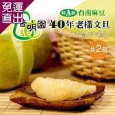 《普明園》 特A級台南麻豆40年老欉文旦 (10台斤/箱)(共2箱)【免運直出】