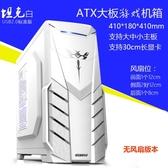 電腦機箱-坦克機箱 電腦主機箱 台式機電腦主機箱 台式家用ATX遊戲機箱空箱 【快速出貨】