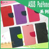 ●經典款 系列 ASUS PADFONE INFINITY A80/Lite A80C/A86/側掀可立式皮套/保護套
