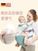 全館免運 嬰兒背帶腰凳多功能四季夏季寶寶抱娃神器