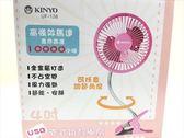 【耐嘉4吋USB夾式鐵殼風扇UF-138】368069 夾式電風扇 桌上型電風扇 軟管夾扇【八八八】e網購