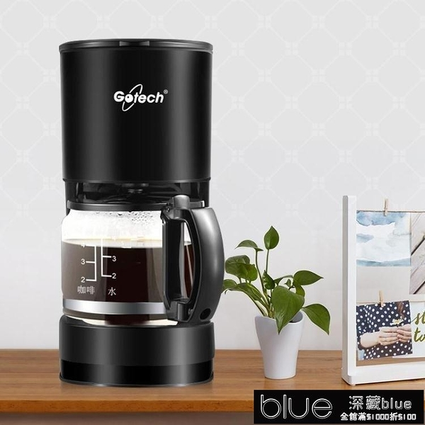 家用小型全半自動美式咖啡機 滴漏式煮咖啡壺泡茶機11-14【全館免運】