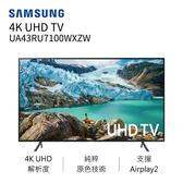 【限時特賣+24期0利率+送基本安裝】SAMSUNG 三星 43RU7100 43吋 4K UHD 液晶電視 UA43RU7100WXZW