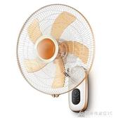 壁扇掛壁式電風扇遙控12寸16寸18寸家用廚房餐廳搖頭壁掛式墻靜音  220V   交換禮物YXS