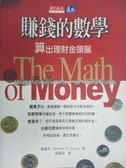 【書寶二手書T1/投資_LIW】賺錢的數學-算出理財金頭腦_莫頓.戴維斯