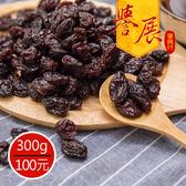 【譽展蜜餞】無籽葡萄乾 300g/100元