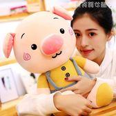 小豬毛絨玩具公仔背帶情侶豬女孩陪睡布娃娃豬年吉祥物生日禮物女  LX【全網最低價】