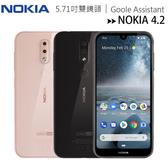 NOKIA 4.2 (3G/32G)5.71吋1300萬雙鏡頭全新Google Assistant手機