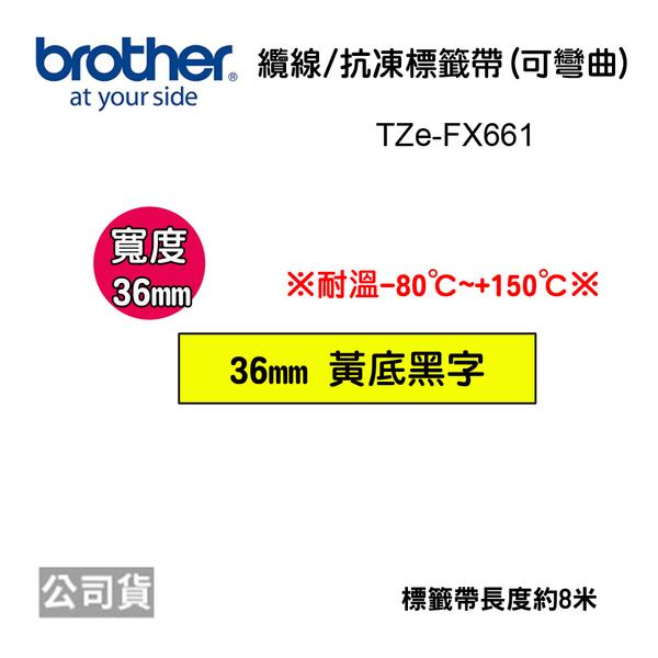 ※原廠公司貨※brother 36mm 抗凍標籤帶(可彎曲) TZe-FX661 黃底黑字 - (長度8M)