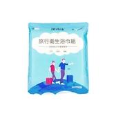 潔適康旅行衛生浴巾組(毛巾x1+浴巾x1)【小三美日】