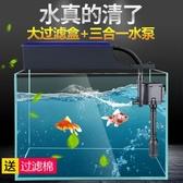 三合一魚缸過濾器靜音魚缸增氧水泵小型過濾設備循環潛水泵 創時代3C館
