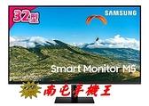 =南屯手機王=Samsung 三星 32型 M5智慧聯網螢幕 S32AM500NC 宅配免運費