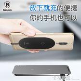 無線充電接收器6s蘋果7貼片小米8超薄iPhone6快充六華為p20pro 卡布奇諾