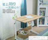 電腦桌 電腦桌懶人桌台式家用床上書桌簡約小桌子簡易折疊桌可移動床邊桌 居優佳品igo