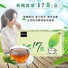 韓國 健康17茶(盒)