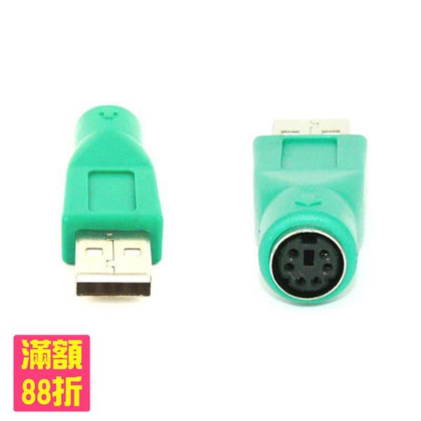 USB轉PS2 公轉母 轉接頭 電腦線材 轉接線 適用 滑鼠 鍵盤(12-157)