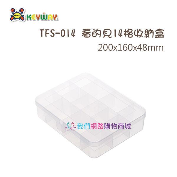 【我們網路購物商城】聯府 TFS-014 看的見14格收納盒 收納盒 置物盒 小物