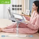 電腦桌賽鯨床上書桌折疊學習家用閱讀可調節升降筆記本電腦懶人小桌 618特惠