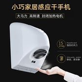 商用衛生間智慧乾手冷熱吹乾器家用自動感應小型乾手器酒店吹風機 【夏日新品】
