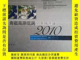 二手書博民逛書店罕見青藏高原低渦切變線年鑑2010Y11951 中國氣象局成都高