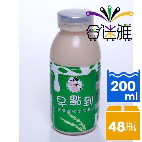 【免運/聯新貨運】早點到-麥芽風味牛乳飲品200ml(24瓶/箱) X2箱-01