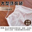 大型洗衣袋