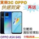 OPPO A54 手機 4G/64G【送 空壓殼+滿版玻璃保護貼】分期0利率