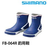 漁拓釣具 SHIMANO FB-064R 藍 [膠底防滑鞋]