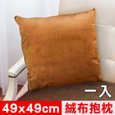 【凱蕾絲帝】特級可水洗棉-實木椅沙發專用49cm絨布方形抱枕-咖啡一入